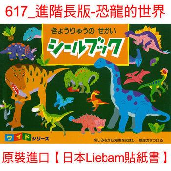 【日本LIEBAM貼紙書】617_進階長版-恐龍的世界