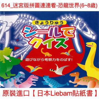 【日本LIEBAM貼紙書】614_迷宮版拼圖連連看-恐龍世界(6~8歲)