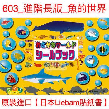 【日本LIEBAM貼紙書】603_進階長版-魚的世界