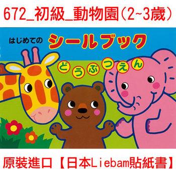 【日本LIEBAM貼紙書】672_初級_動物園(2~3歲)