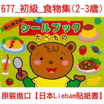 【日本LIEBAM貼紙書】677_初級_食物集(2~3歲)