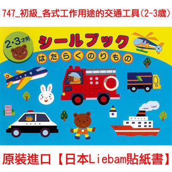【日本LIEBAM貼紙書】747_初級_各式工作用途的交通工具-2-3歲用(2~3歲)