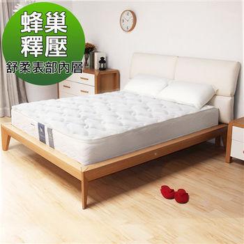 H&D KELLY舒柔蜂巢式獨立筒床墊-雙人加大6尺