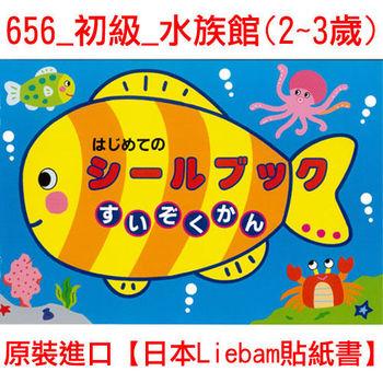 【日本LIEBAM貼紙書】656_初級_水族館(2~3歲)
