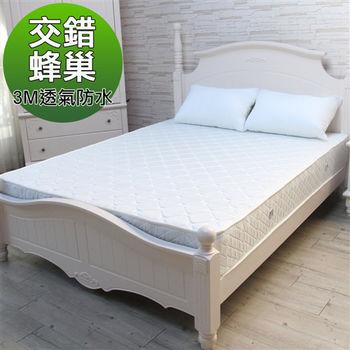 H&D 3M防潑水交錯式蜂巢獨立筒床墊-雙人加大6尺