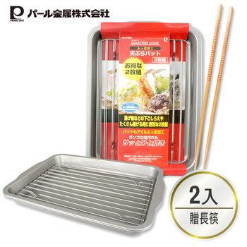 【日本Pear Life】油炸碳烤好健康滴油烤盤/濾油架/油切盤2入(贈長筷1雙)