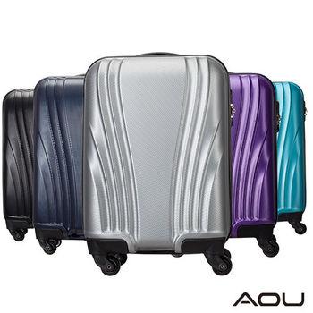 【AOU微笑旅行】20吋 亮彩尊龍 防刮行李箱 登機箱(任選一枚90-015C)