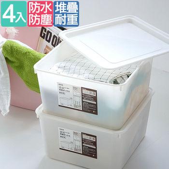 《舒適屋》簡約日系塑膠衣架收納盒/整理箱(4入組)