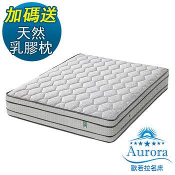 歐若拉名床 玫瑰四線AEGIS抗菌舒柔布獨立筒床墊-雙人加大6尺