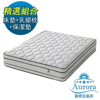歐若拉名床 玫瑰四線AEGIS抗菌舒柔布獨立筒床墊-單人加大3.5尺