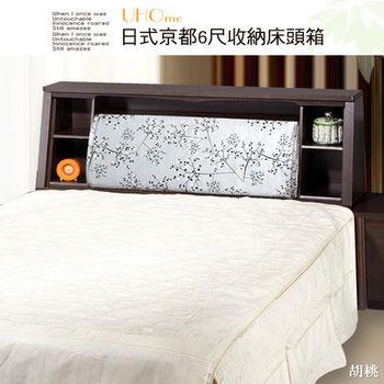 UHO 日式京都6尺雙人加大置物床頭箱
