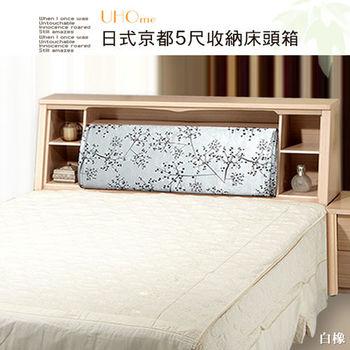 UHO 日式京都5尺雙人置物床頭箱