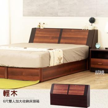 UHO DA-輕木多功能收納6尺雙人加大床頭箱