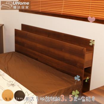 UHO 日式收納3.5尺單人床頭片-胡桃or原木色