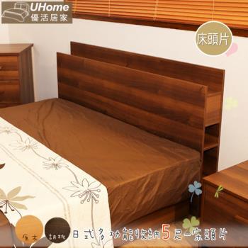 UHO 日式收納5尺雙人床頭片-胡桃or原木色