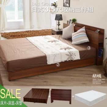 UHO 實用日式3.5尺單人收納三件組-床頭片+床底+床墊(二色可選)