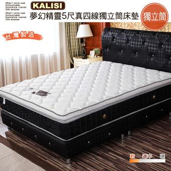 Kalisi 夢幻精靈真四線獨立筒床墊 -5尺雙人