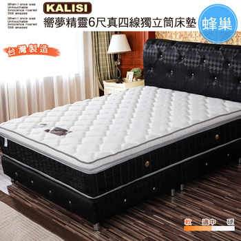 Kalisi 嚮夢精靈 真四線蜂巢獨立筒床墊 - 6尺雙人加大