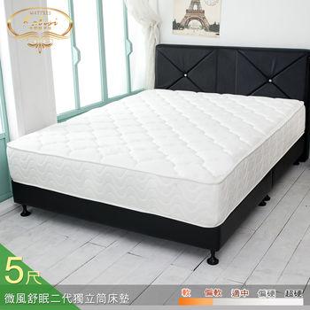 Kalisi 卡莉絲 微風舒眠二代獨立筒床墊-5尺雙人