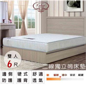 Kalisi 日式紫戀二線硬獨立筒床墊-6尺雙人加大