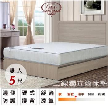 Kalisi 日式紫戀二線 硬 獨立筒床墊-5尺雙人