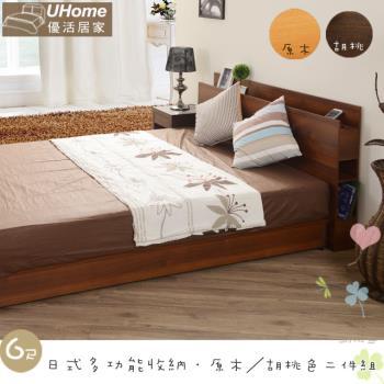 UHO 日式收納多功能雙人加大6尺二件床組(床頭+床底)-胡桃、原木色二色可選