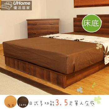 UHO 日式多功能3.5尺單人床底-胡桃or原木色