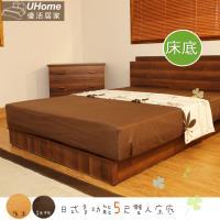 UHO 日式多 5尺雙人床底 ^#45 胡桃、原木色