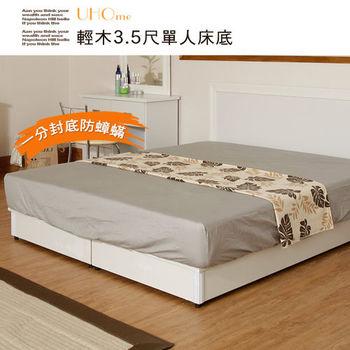 UHO DA-輕木雪白床底單人-3.5尺