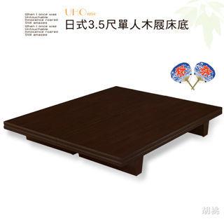 久澤木柞 LF- 日式木屐床底(三分木心夾板)-單人3.5尺