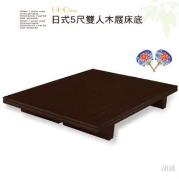 久澤木柞 LF- 日式木屐床底(三分木心夾板)-雙人5尺