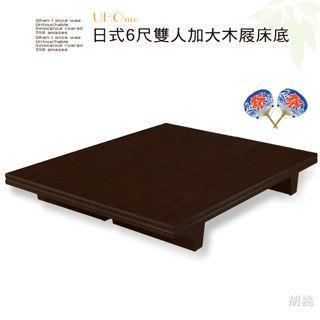 久澤木柞 LF- 日式木屐床底(三分木心夾板)-雙人加大6尺