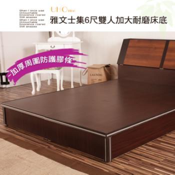久澤木柞 耐磨床底(包覆式防撞膠條側邊)-雙人加大6尺