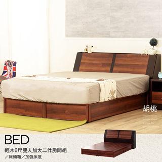 UHO DA-輕木多功能收納6尺雙人加大二件組(床頭箱+床底)
