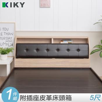 KIKY 小次郎-皮質加高雙人5尺床頭箱