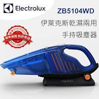 Electrolux 伊萊克斯乾濕兩用手持式吸塵器ZB5104WD