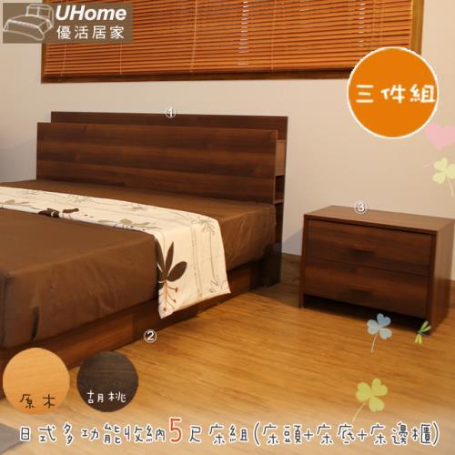 【UHO】日式收納多功能5尺三件床組-床頭+床底+床邊櫃