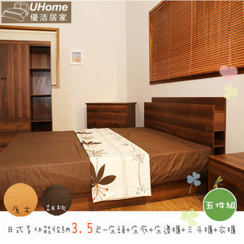 【UHO】日式收納多功能3.5尺五件組-床頭+床底+床邊櫃+三斗櫃+衣櫃