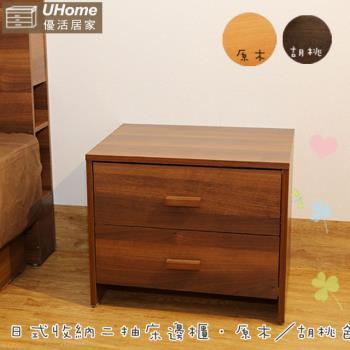 【UHO】日式收納多功能床邊櫃(胡桃、原木色二色可選)