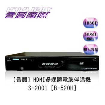 【音圓】高畫質卡拉OK電腦伴唱機 B-520