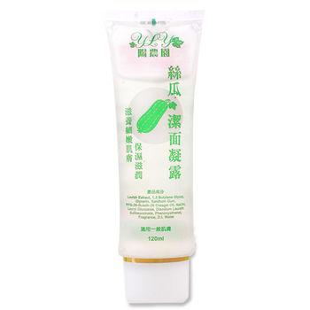 YLY 陽農園-絲瓜潔面凝露(120ml/瓶)