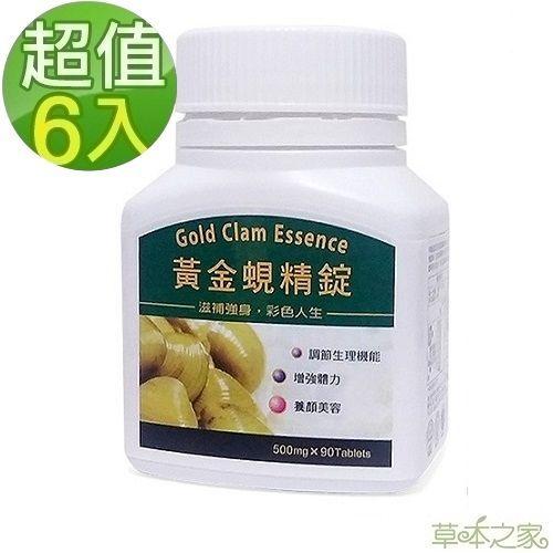 草本之家-黃金蜆精錠90粒X6瓶