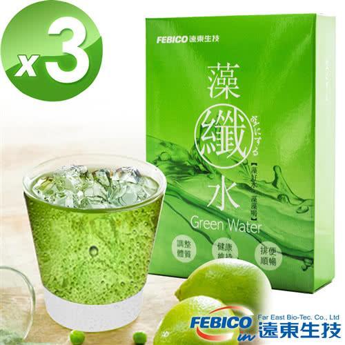 【遠東生技】藻纖水3盒(20包/盒)