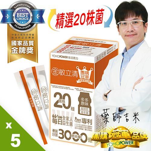 【悠活原力】金敏立清益生菌-多多原味X5盒中秋組(30包/盒)