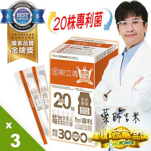 【悠活原力】金敏立清益生菌-多多原味X3盒中秋組(30包/盒)