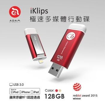 亞果元素【iKlips】iOS系統專用USB 3.0極速多媒體行動碟128GB