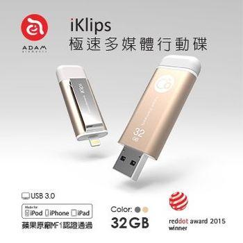 亞果元素【iKlips】iOS系統專用USB 3.0極速多媒體行動碟 32GB