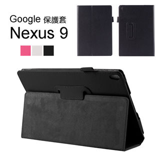 Dido shop HTC Google Nexus 9 荔紋平板皮套 保護套(NA112)