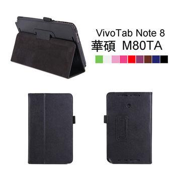 華碩 VivoTab Note 8 M80TA 荔紋平板皮套 保護套(NA094)