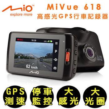 MIO MiVue 618 高感光GPS行車記錄器(送4好禮)